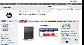 HP ProLiant MicroServer 製品サイト