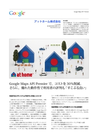 Google Maps API Premierで、コストを30%削減。アットホーム導入事例