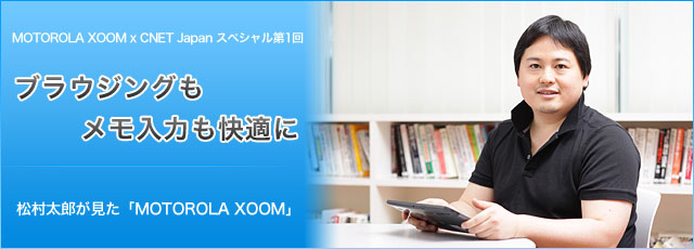 motorola xoom CNET Japan Review text by 松村太郎
