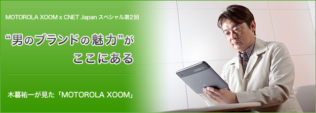 motorola xoom CNET Japan Review text by 木暮祐一