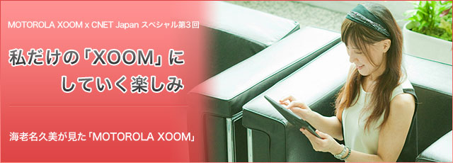 motorola xoom CNET Japan Review text by 海老名久美