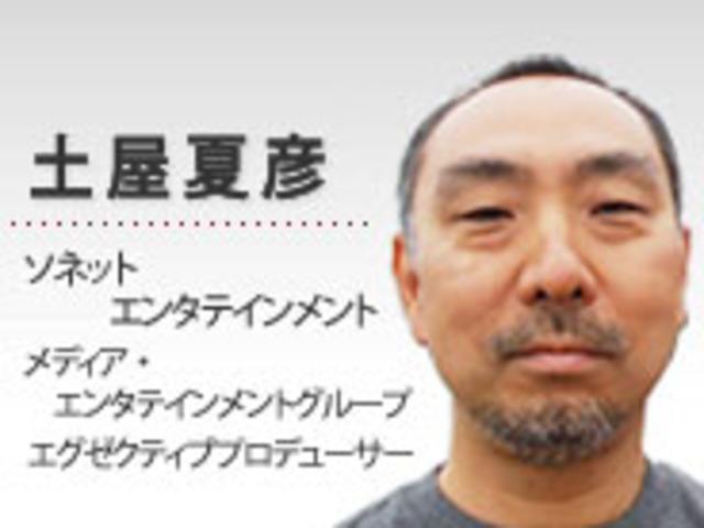 土屋夏彦」に関する記事 - CNET ...