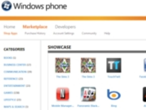 MS、「Windows Marketplace for Mobile」のオンラインサイトを開設
