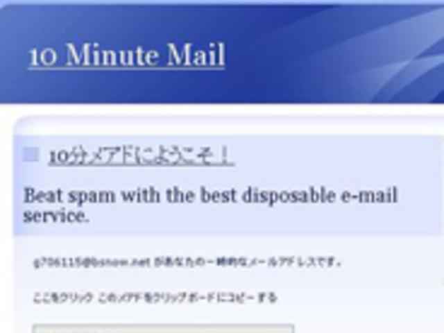 ウェブサービスレビュー 10分だけの使い捨てメールアドレスが取得できる