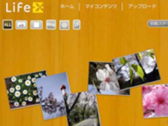 Life-X」のコンテンツ公開機能が一般リリース - CNET Japan