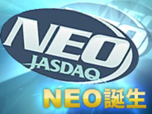 """NEO誕生]""""元祖ベンチャー市場""""の..."""