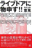 livedoor_book