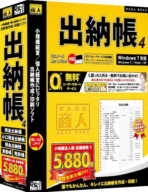 ... 出納帳4」を2010年7月9日に発売
