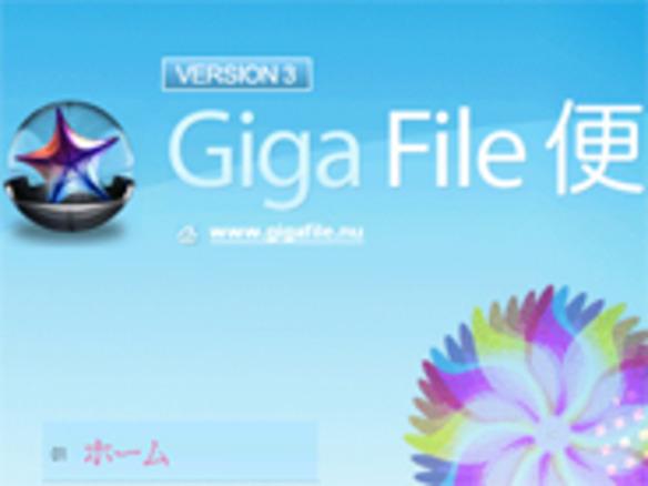 giga ファイル