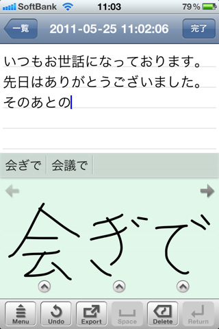 「7notes mini(J) for iPhone」