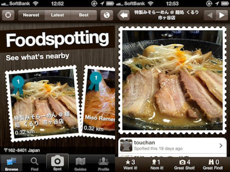 「Foodspotting」