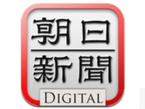 電子版「朝日新聞デジタル」にiPhone版登場--複数端末を1つのIDで閲覧 ...