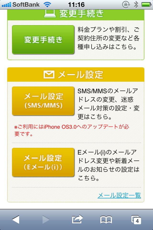 i softbank jp ドメイン