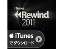 iTunes Storeが選出したiPhoneアプリ「Best of 2011」