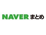 http://japan.cnet.com/storage/2012/01/31/3ea257e927bea0490c9c0e62af35a76c/120131_naver_184.jpg