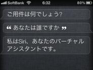 「ご用件は何でしょう?」--iOS 5.1で音声アシスタント「Siri」日本語対応