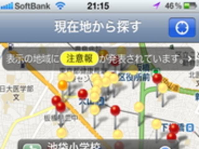 イザというときに慌てない、災害時に備えるためのiPhoneアプリ10選