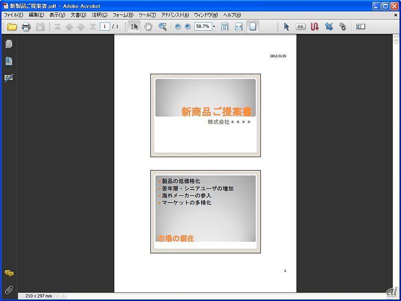 pdf 印刷 1枚に複数ページ