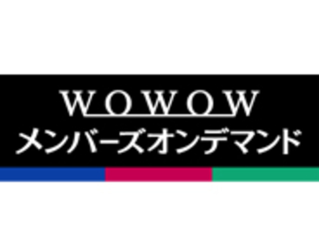 ps3 wowow オン デマンド