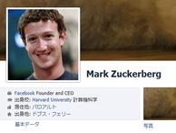 Facebookと創業者たちの実像
