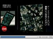 [ビデオ] 動画でみる「iOS 6」の3D地図アプリ--WWDCレポート
