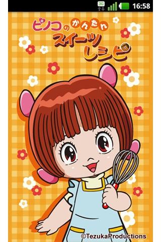 ピノコの画像 p1_13