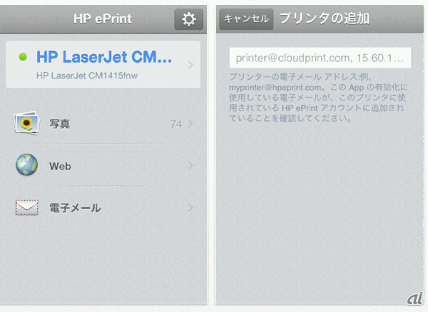 「HP ePrint v5.0」の画面
