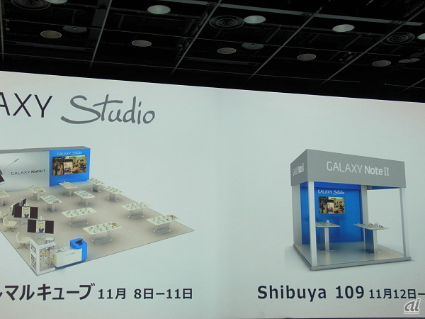 GALAXY Note IIを実際に体験できる「GALAXY Studio」