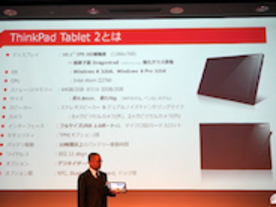Windows 8搭載「ThinkPad Tablet 2」--32%薄型、23%軽量化