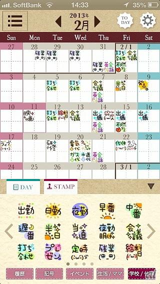 アプリ カレンダー [2020]無料カレンダーアプリおすすめ10選 iPhone/Android用・選び方もご紹介