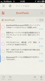「ZowTask」