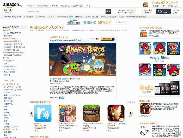 9ab6e6af8f Amazon Android アプリストア」開設--アマゾンのアカウントでアプリ購入 ...