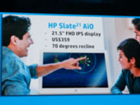 HP、大画面Android 4.2「HP Slate21 All-in-One」など新PCを北京で発表