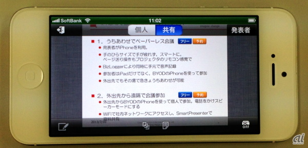 「RICOH Smart Presenter」がiPhoneに対応