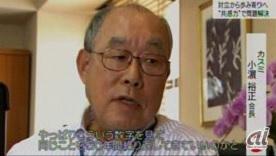 カスミの会長、小浜裕正氏(出所: NHK ONLINE クローズアップ現代)