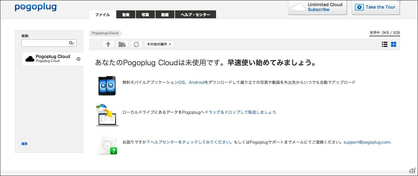 「Pogoplug Cloud」