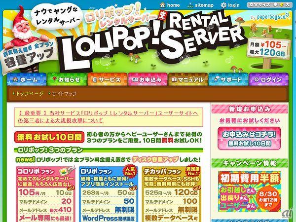 「ロリポップ レンタルサーバー」の画像検索結果