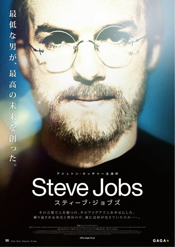 (C)2013 The Jobs Film,LLC.