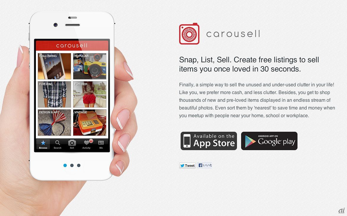 「Carousell」