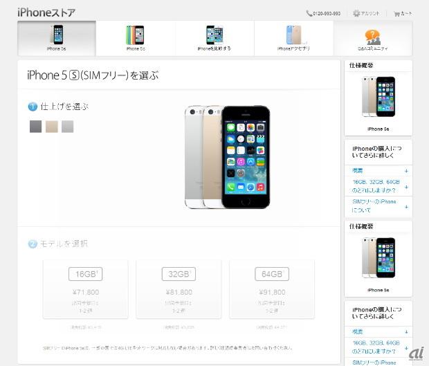 SIMフリー版のiPhoneが選べるようになっている