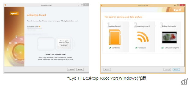 「Eye-Fi Desktop Receiver(Windows)」
