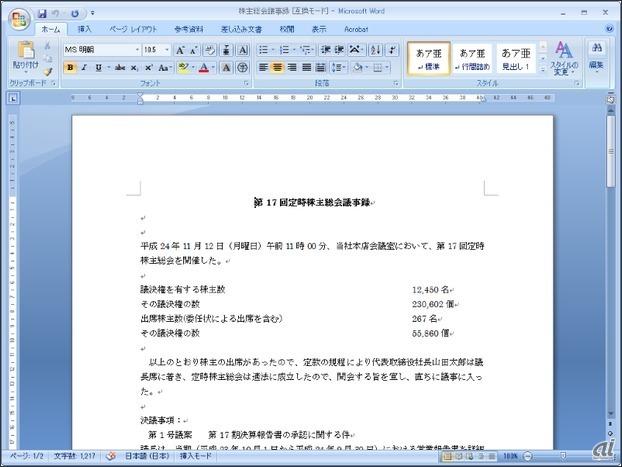 pdf ワード に 変換 方法