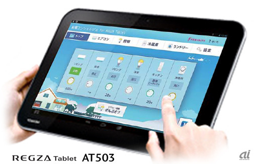 「REGZA Tablet AT503」とアプリ「家電コンシェルジュ for REGZA Tablet」