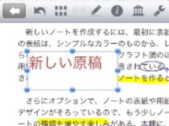 pdf 注釈アプリ表示して印刷