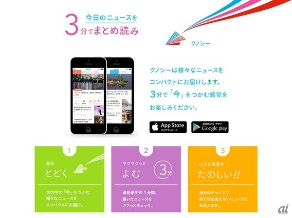 画像: Gunosy、媒体社に収益の一部を還元--キャッシュ配信を開始 - CNET Japan