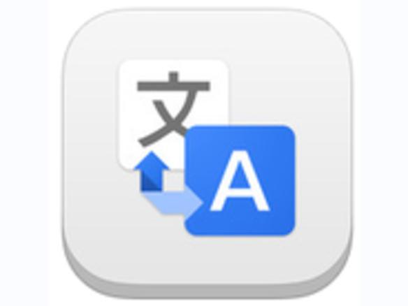グーグル 翻訳 アプリ 無料