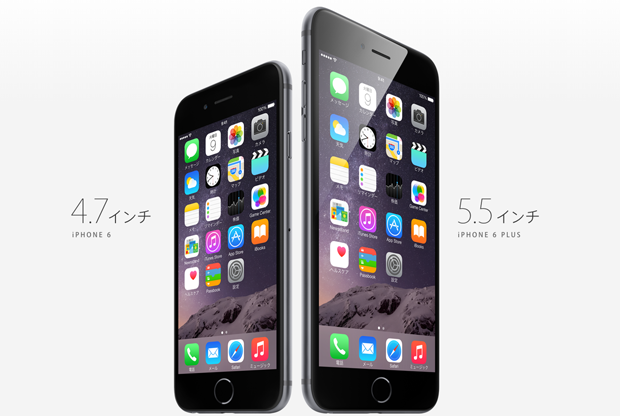 iPhone 6とiPhone 6 Plus