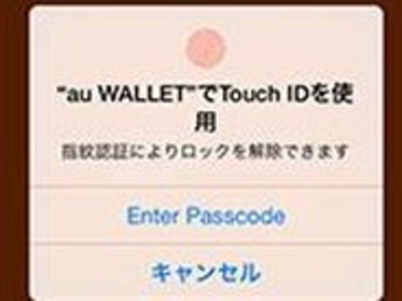 「au WALLET」のiPhoneアプリがTouch IDに対応