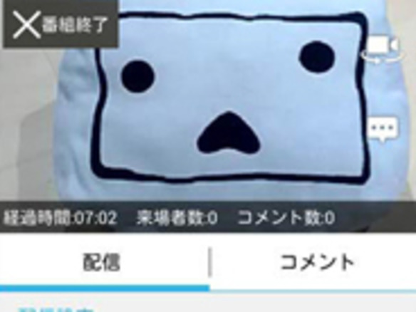 Android向け「niconico」がアップデート--ニコニコ生放送の配信に対応