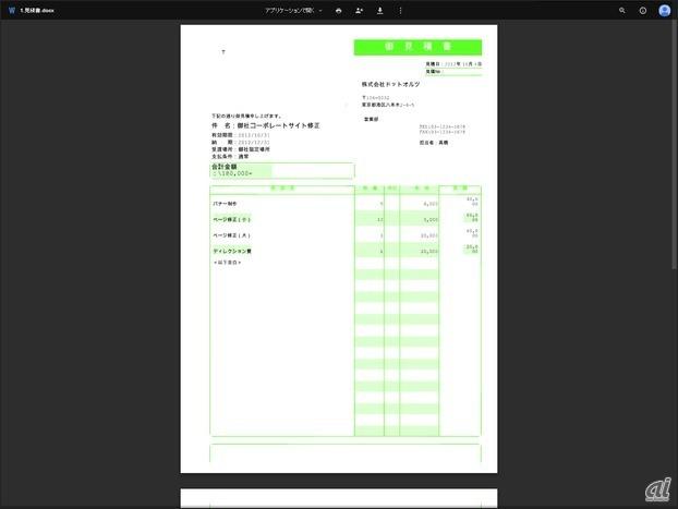 pdf docx 変換 文字化け